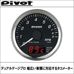 メーター DPT 幅広い車種に対応するタコメーター デュアルゲージプロ(PRO) PIVOT(ピボット)|wattsu