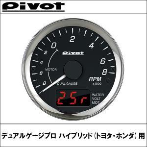 メーター DPT-H ハイブリッド(トヨタ・ホンダ)用 デュアルゲージプロ(PRO) PIVOT(ピボット)|wattsu