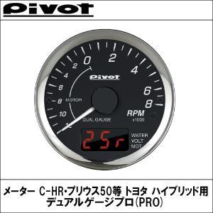 メーター C-HR・プリウス50等 トヨタ ハイブリッド用 デュアルゲージプロ(PRO) PIVOT(ピボット)|wattsu