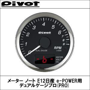 メーター ノート E12日産 e-POWER用 デュアルゲージプロ(PRO) PIVOT(ピボット)|wattsu
