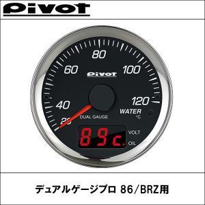 メーター DPW 86/BRZ用 デュアルゲージプロ(PRO) PIVOT(ピボット)|wattsu