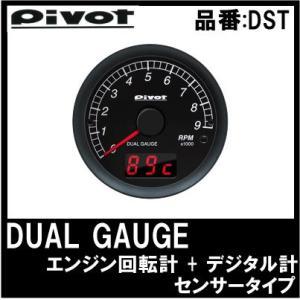 【送料無料】Pivot(ピボット)DST デュアルゲージ エンジン回転計 センサータイプ【タコメーター】【ピボット】|wattsu