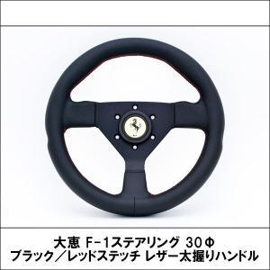 大恵 F-1ステアリング 30Φ ブラック/レッドステッチ レザー太握りハンドル|wattsu