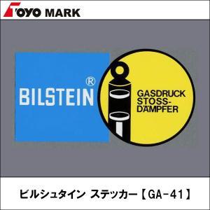 東洋マーク ビルシュタイン ステッカー 【GA-41】|wattsu