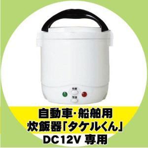 自動車・船舶用炊飯器『タケルくん』 DC12V用 wattsu
