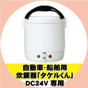 自動車・船舶用炊飯器『タケルくん』 DC24V用 wattsu