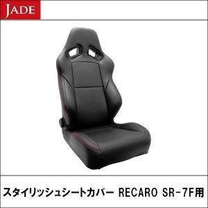 スタイリッシュシートカバー RECARO SR-7F用 JADE|wattsu