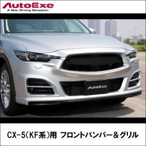 CX-5(KF系)用 フロントバンパー&グリル【AUTOEXE】【オートエクゼ】 wattsu