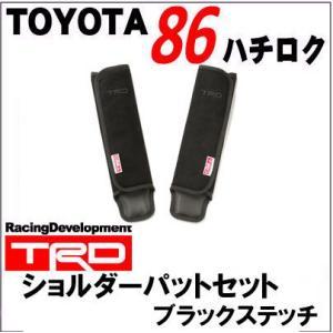 TRD ショルダーパッドセット ブラックステッチ |wattsu