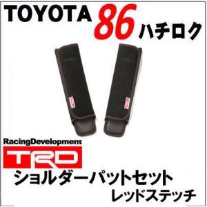 TRD ショルダーパッドセット レッドステッチ|wattsu