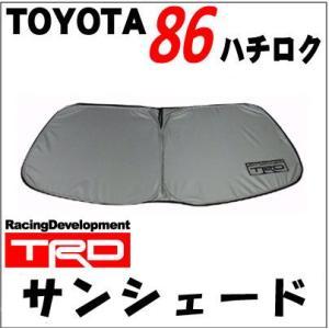 【送料無料】トヨタ86(ZN6) TRD サンシェード【toyota 86】 wattsu
