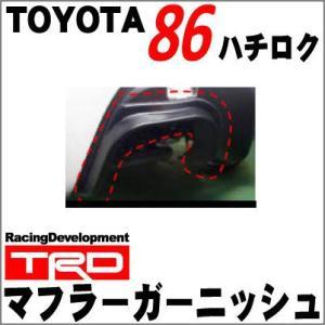 【送料無料】トヨタ86(ZN6)用 TRD マフラーガーニッシュ【toyota 86】|wattsu
