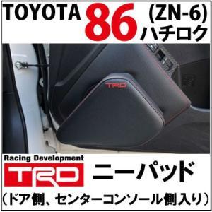 【送料無料】トヨタ86(ZN6) TRDニーパッド(ドア側、センターコンソール側入り)|wattsu