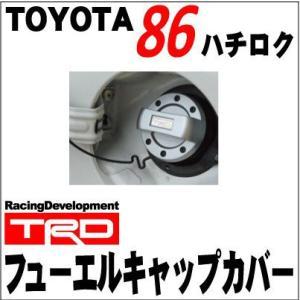 トヨタ86(ZN6) TRD フューエルキャップカバー【toyota 86】 wattsu