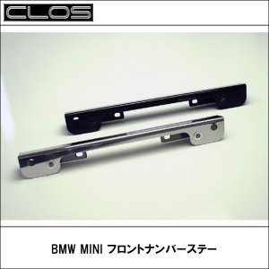 CLOS(クロス) BMW MINI フロントナンバーステー wattsu