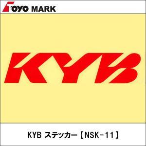 東洋マーク KYB ステッカー 【NSK-11】|wattsu
