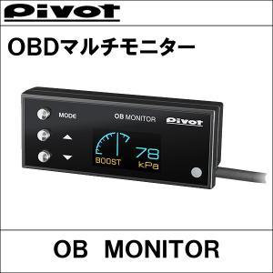 マルチモニター OB MONITOR PIVOT(ピボット) OBM|wattsu