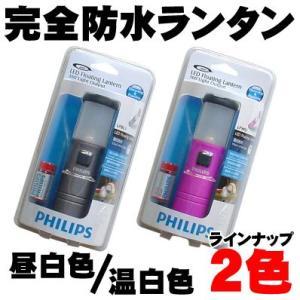 水に浮くフローティング ランタン LED 全2色 フィリップス(PHILIPS) 【LED】【完全防水】 wattsu