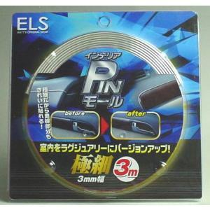 ELS(エルス) インテリア PIN モール 3M|wattsu