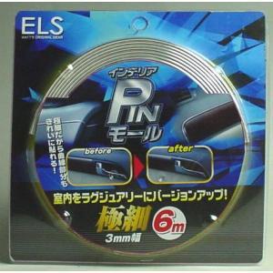 ELS(エルス) インテリア PIN モール 6M|wattsu
