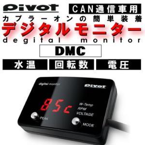 【期間限定】Pivot DMC(赤表示) CAN通信車用 簡易取り付けデジタルメーター  「水温」「回転」「電圧」【DMC】【PIVOT】|wattsu