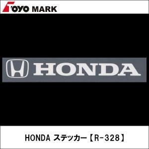 東洋マーク HONDA ステッカー 【R-328】 wattsu