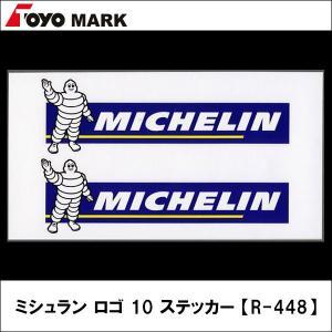 東洋マーク ミシュラン ロゴ 10 ステッカー 【R-448】