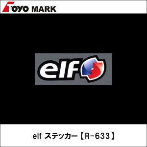 東洋マーク elf ステッカー 【R-633】
