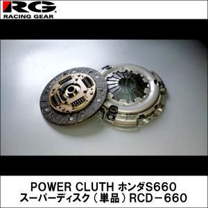 RG RACING GEAR POWER CLUTH ホンダS660 スーパーディスク RCD-660|wattsu