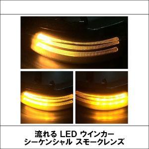 流れる LED ウインカー シーケンシャル スモークレンズ 【ビーナス】|wattsu