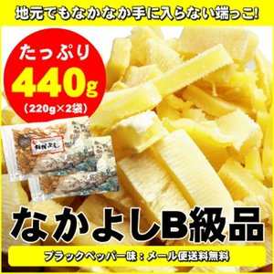 珍味 おつまみ わけあり 送料無 チーズ いか 花万食品 なかよしB級品 ブラックペッパー味 440...