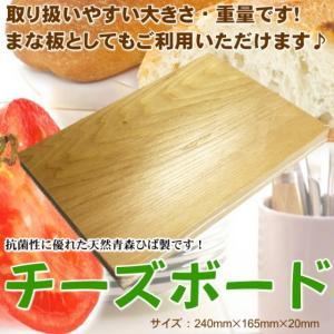 まな板 木 木製 無垢板 抗菌 青森ひば チーズボード 送料無の画像