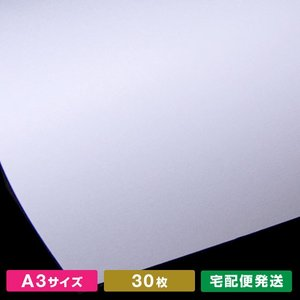 A3サイズ北雪ケント(30枚)