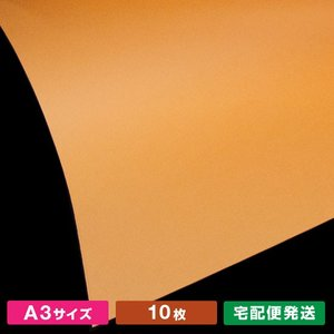 A3サイズ紀州色上質 オレンジ(10枚)