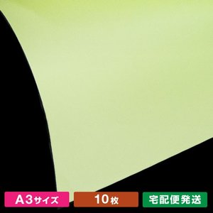 A3サイズ紀州色上質 鶯(10枚)