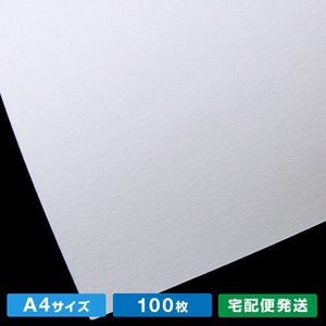 A4サイズアラベールウルトラホワイト(100枚)