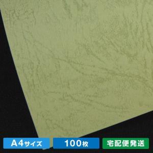 A4サイズレザック66' アボガド(100枚)