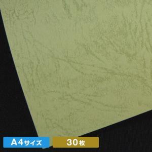 A4サイズレザック66' アボガド(30枚)