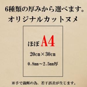 レザークラフト革 牛ヌメ革 生成  ほぼA4 20cm×30cm 厚み6種類 wave-original-y