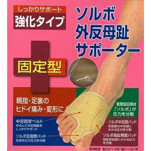 ヘルスケア 痛み・変形のひどい外反母趾に【アウトレット】ソルボ外反母趾サポーター固定型|wave-original-y