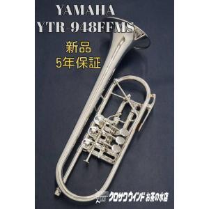 Yamaha YTR-948FFMS【お取り寄せ】【新品】【ロータリートランペット】【C管】【カスタムモデル】【イエローブラスベル】【ウインドお茶の水】|wavehouse
