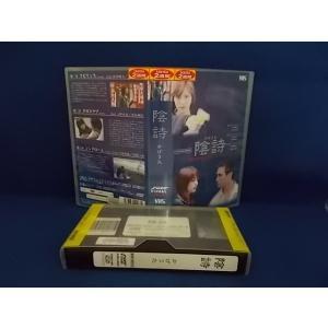 陰詩 かげうた/熊田曜子主演/VHS/ビデオテープ/レンタル落ち/00802の画像