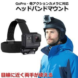 GoPro 8 ゴープロ hero8 MAX ヘッドマウント ヘルメット 帽子 頭 装着 目線 撮影...