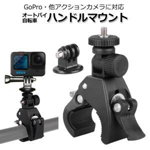 GoPro ゴープロ hero8 MAX ハンドル バイク 自転車 マウント ハンドルバー 挟む 用...