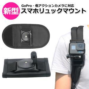 GoPro 8 ゴープロ hero8 MAX バックパックマウント リュック ザック 取付 固定 ホルダー 登山 撮影 安い アクションカメラアクセサリー|wavy