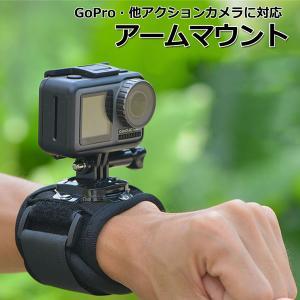 GoPro 8 ゴープロ hero8 MAX アーム リスト マウント 手につける 手首 腕 回転 安い アクションカメラアクセサリー|wavy