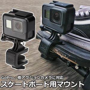 GoPro 8 ゴープロ hero8 MAX スケボー マウント スケートボード カメラ デッキ 取付 撮影 SK8 ウェアラブルカメラアクセサリー|wavy