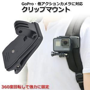 GoPro ゴープロ hero8 MAX クリップマウント リュック バックパック カメラ 挟む 取...
