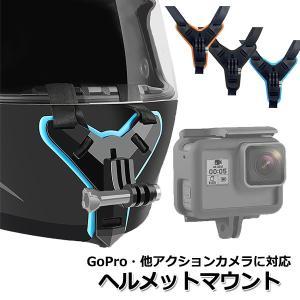 GoPro 8 ゴープロ hero8 ヘルメットマウント バイク モトクロス BMX 顎 走行 ドラレコ 撮影 安い アクションカメラアクセサリー|wavy