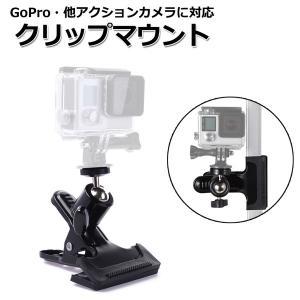 GoPro ゴープロ hero8 MAX クリップマウント 挟む クランプ クリップ 固定 安い ア...